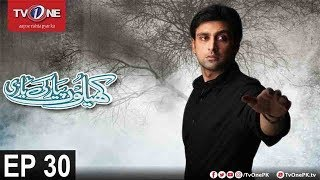 Khelo Pyar Ki Bazi | Last Episode 30 | TV One Drama | 17th November 2017