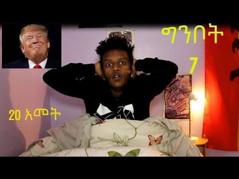 Ethiopian comedy blogg 20 አመት
