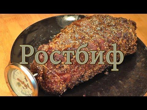 Ростбиф из говядины. Рецепт, как правильно приготовить roast beef вкусно и просто.
