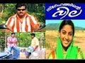 Snehathinte Vila 2012: Full Malayalam Movie