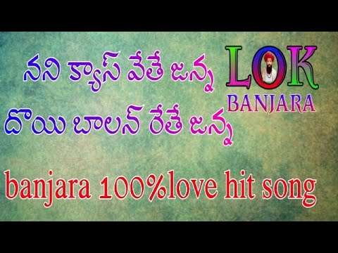 Lambadi Song-nanikya Vethe Janna Doi Balane Re Janna (suja) video