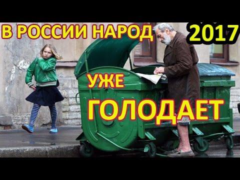Народ Голодает из-за Путина 2017 в России. Нет денег на хорошую еду.