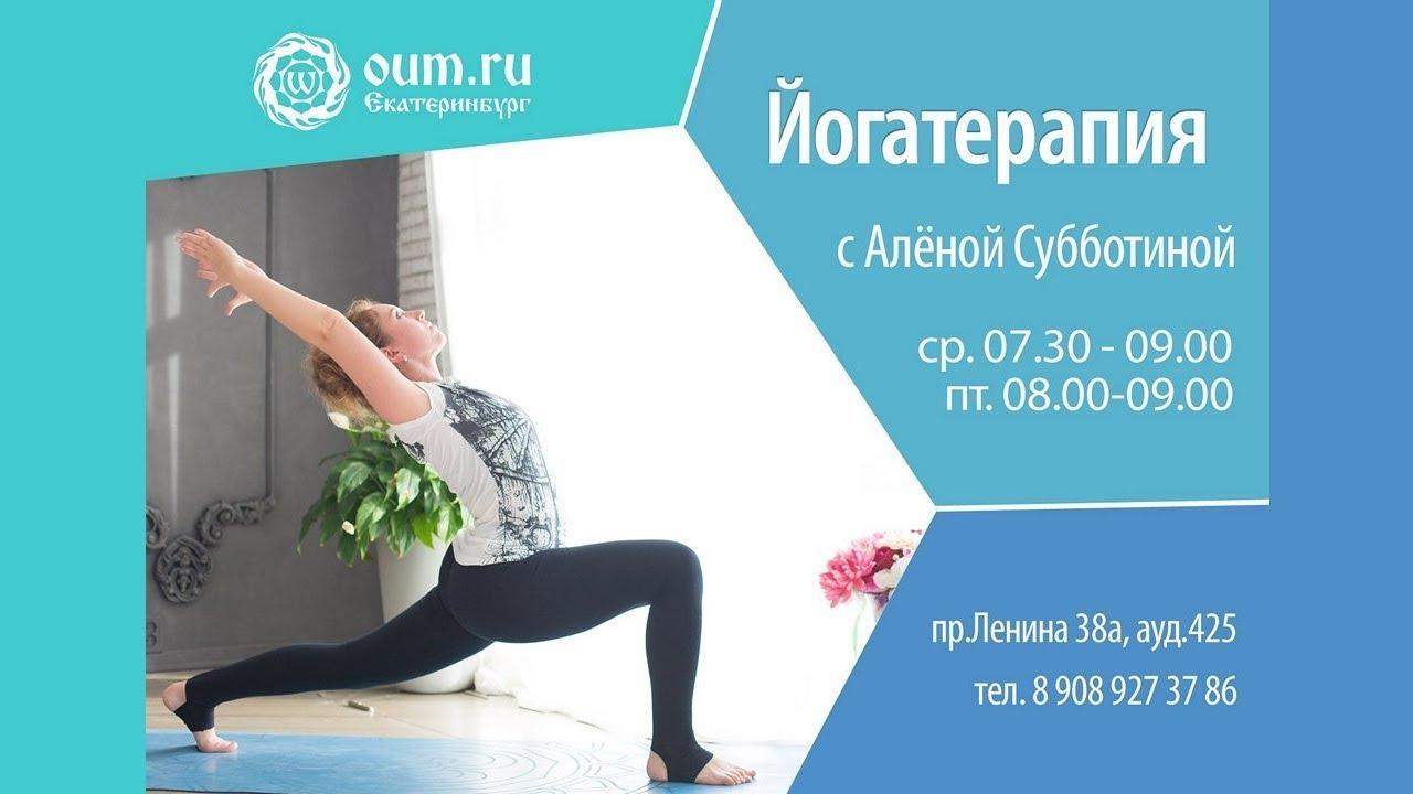 Алина терентьева йога для беременных 30