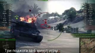 Лучшие выстрелы недели wot от GGG (world of tanks vol.1)