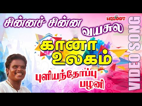 Tamil Folk Song  By Gana Pullianthopu Palani -chinna Chinna Vayasula video