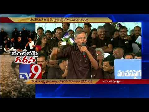 YCP 'Vanchana pai Garjana ' for AP Special Status in Anantapur - TV9