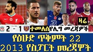 የዕሁድ ስፖርት ዜና ጥቅምት 22  Ethiopian sport news  Asham Sport