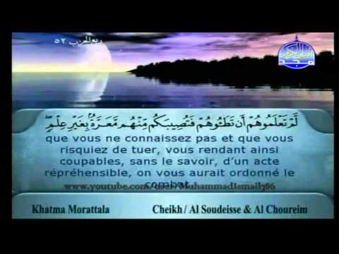 Juz 26 - Shaykh Shuraym and Shaykh Sudais (with French Translation)