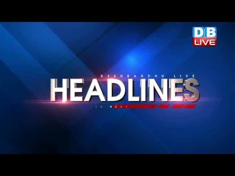 8 August 2018 | अब तक की बड़ी ख़बरें | Morning Headlines | Top News | Latest news today | #DBLIVE