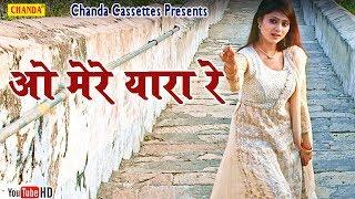 O Mere Yara Re    ओ मेरे यारा रे    Hindi Love Song