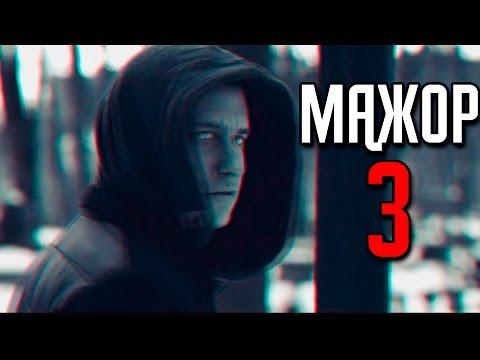 Мажор 3 сезон | Официальный трейлер (2017)