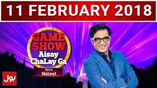 Game Show Aisay Chalay Ga | 11th Feb 2018 | Full Episode | BOL News
