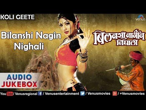 Bilanshi Nagin Nighali : Super Hit Marathi Koligeete    Audio Jukebox