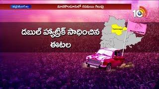 TRS Gets 9 Seats in Karimnagar | ఉమ్మడి కరీంనగర్ జిల్లాలో కార్ జోర్ | Etela Double Hat Trick