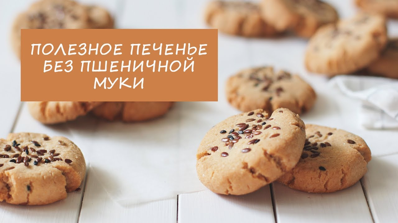 Полезное печенье для детей