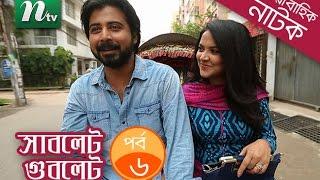 Special Bangla Natok - Sublet Gublet (সাবলেট গুবলেট)   Nisho, Kusum Sikder, Saju Khadem   Episode 06