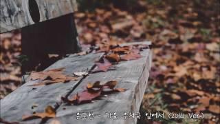Download Lagu 윤도현 - 가을 우체국 앞에서 (2014 Ver.) Gratis STAFABAND