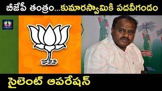 BJP Secret Operation To Defeat Kumaraswamy Govt In Karnataka | Karnataka Politics | TFC News