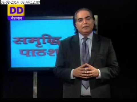 SAMMRIDDHI KI PATHSHALA-DD1 - Episode 2 - 09/08/14