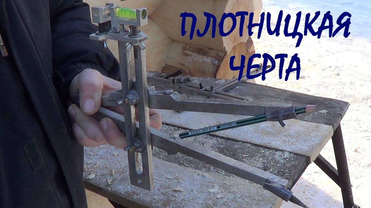 Плотницкая черта как сделать