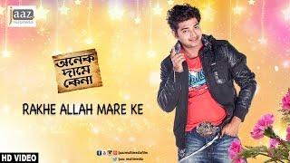 Rakhe Allah Mare Ke | Mahiya Mahi | Bappy | Onek Dame Kena Bengali Film 2016