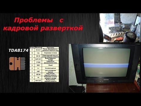 Ремонт телевизоров кадровая развертка
