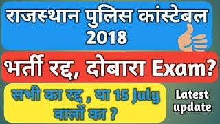 Rajasthan Police Constable 2018,  किस Shift की परीक्षा रद्द,पेपर लीक,दोबारा Exam,latest Update Hindi