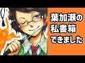 雑談★葉加瀬博士、私書箱作ったってよ【生放送】 thumbnail