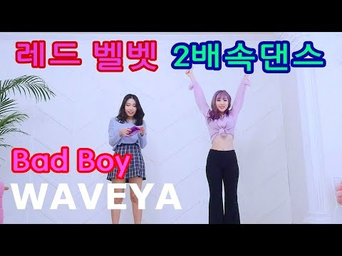 2배속 댄스 Red Velvet (레드벨벳) Bad Boy 배드보이 Waveya