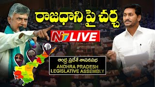 AP Assembly LIVE || YSRCP vs TDP Live Discussion On AP Capital || NTV LIVE