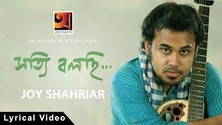 Shotti Bolchi || by Joy Shahriar | Bangla Song 2017 | Lyrical Video | ☢☢ EXCLUSIVE ☢☢