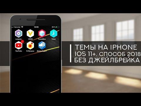 Как Изменить Иконки на iPhone? Темы на iOS 11. Круглые иконки!