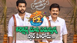 F2 Movie Box Office Collections | Venkatesh | Varun Tej | #f2collections | i5 Network
