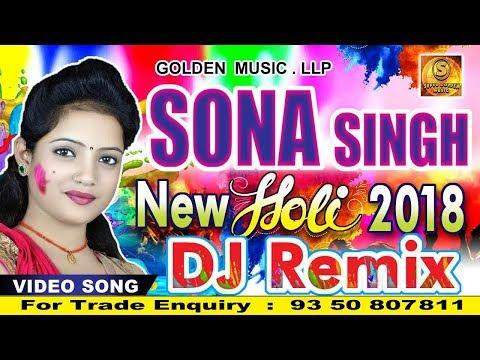 HD HOLI 2018 #SONA SINGH || चोली चॉकलेट भइल  जोबन आमलेट  || BHOJPURI SUPER HIT HOLI NEW 2018# SONA S