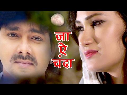 भोजपुरी का सबसे बड़ा दर्दे दिल गीत 2017 - जा ऐ चन्दा - Pawan Singh - Bhojpuri Superhit Songs 2017 new