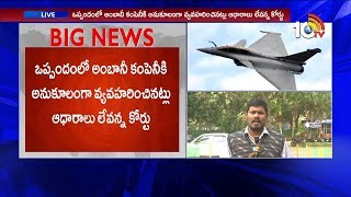 No Problem in Rafale Deal : Supreme Court   10Tv Special Report