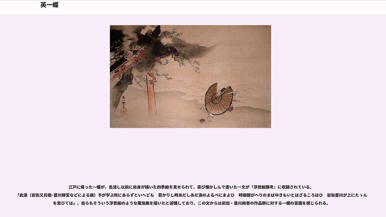 英一蝶の画像 p1_24