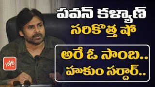 Pawan Kalyan New Program to Entertain People Like Media Via Social Media | Sri Reddy RGV