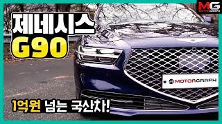 Genesis G90 3.3T Test Drive...Korea's flagship sedan worth more than 100,000,000 krw