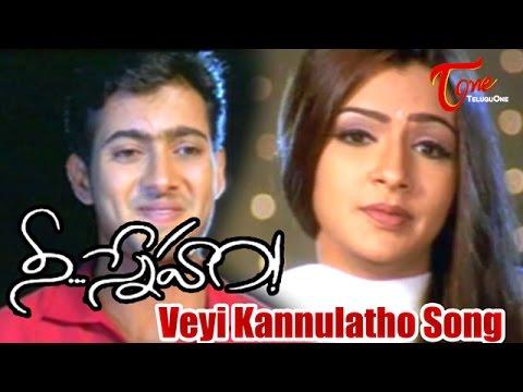 Nee Sneham Movie Songs | Veyi Kannulatho Song | Uday Kiran | Aarti Agarwal | TeluguOne