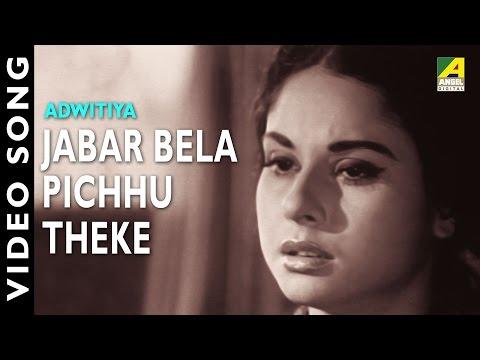 Jabar Bela Pichhu Theke Bengali Classic Movie Adwitiya  in Bengali...