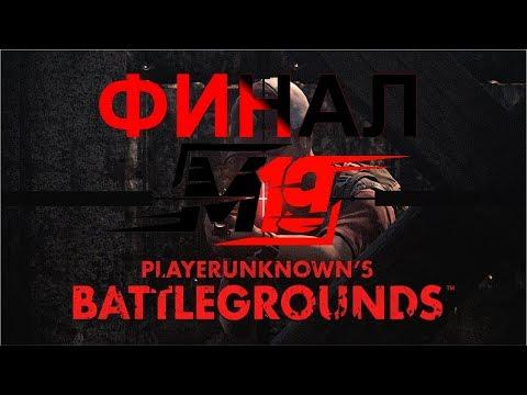 ИГРАЕМ В ФИНАЛЕ ТУРНИРА ОТ М19 (задержка 3 мин) (БЕЗ МАТА). PlayerUnknown's Battlegrounds. PUBG