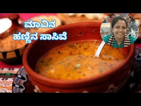 Mavina hannina sasive|mango rasam in Kannada|