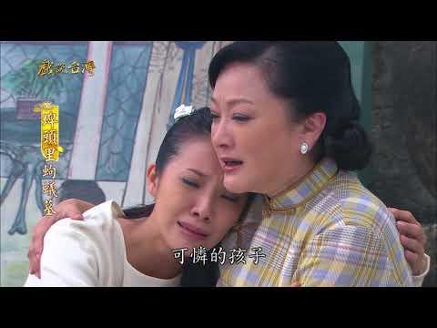 台劇-戲說台灣-埤頭里蚼蟻墓-EP 05