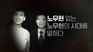 노무현 서거 10주기 특집 김낙곤의 시사본색 (출연:유시민) 2부