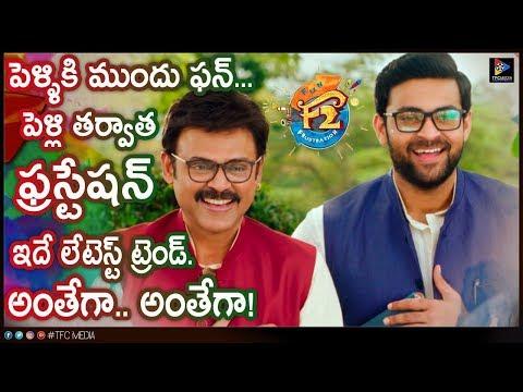 F2 Movie Official Teaser Review | Venkatesh | Varun Tej | Tamannaah | Mehreen | Telugu Full Screen