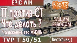 TVP T5051 - Как тащить на Вестфилде (Победа на последнем дыхании) Как играть в World of Tanks #WoT