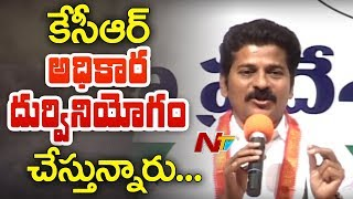 Congress Leader Revanth Reddy Press Meet Full Video || To File Special Motion Petetion in High Court