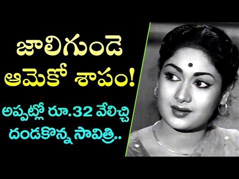 జాలిగుండె ఆమెకో శాపం! | Savitri Untold Story | Mahanati Real Life | Tollywood | YOYO Cine Talkies