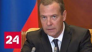 Медведев призвал глав пострадавших летом регионов отремонтировать школы к 1 сентября